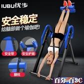 倒立機 優步倒立機家用倒掛器長高拉伸神器倒吊輔助瑜伽健身長個增高器材 WJ百分百