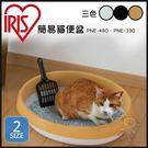*WANG*【IRIS】日本簡易單層貓便...
