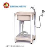 小型洗衣水槽(附二段沖洗組) F48-A