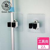 【GREEN BELL】EASY-HANG輕鬆掛透明無痕掛勾系列-萬用夾(二入組) 工具夾 掃把架 拖把架 收納 非3M