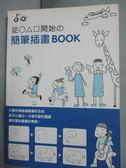 【書寶二手書T1/藝術_JCY】開始的簡筆插畫BOOK_岩上喜實