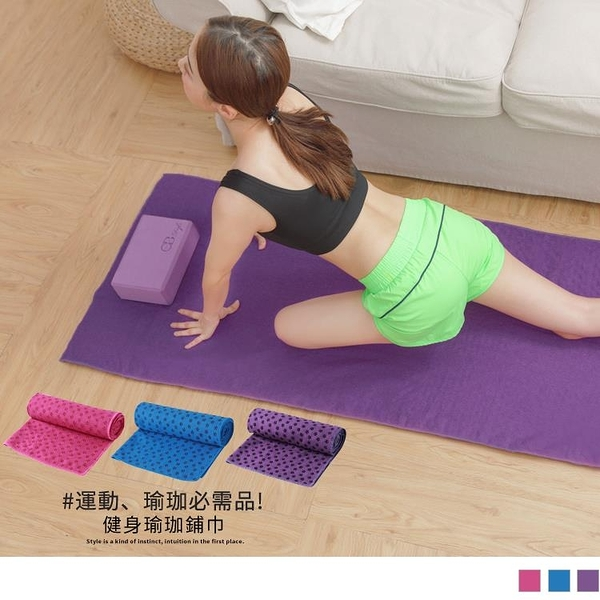 《KS0716》防滑膠粒健身瑜珈鋪巾(附收納束袋) OrangeBear