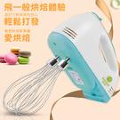 【台灣現貨】電動打蛋器家用手持電動打蛋器臺灣廚房烘焙用具110V