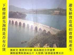 二手書博民逛書店罕見畫冊:頤和園Y18534 北京市頤和園管理外 文物出版社 出
