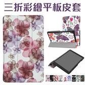 智慧休眠 Lenovo Tab4 8.0 Plus TB-8704F TB-8704X 平板皮套 卡斯特紋 三折 彩繪支架 全包 簡約 保護套