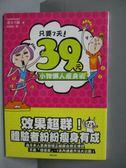 【書寶二手書T7/美容_JPJ】只要7天!39元小物懶人瘦身術_清水六觀