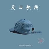 遮陽帽 棒球帽顯白藍色ulzzang鴨舌帽男女ins潮復古遮陽日系帽子-限時88折起