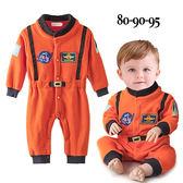 連身衣 兔裝 棉質 角色扮演 消防人員 NASA 太空人 長袖連身衣 寶貝童衣
