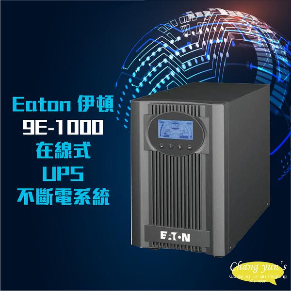 高雄/台南/屏東監視器 伊頓 飛端 9E-1000 在線式 UPS 不斷電系統 1000VA 含稅價 附發票 免運