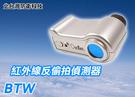 【北台灣防衛科技】台製STAR紅外線防針孔防偷拍偵測器針孔攝影機掃描器/防針孔偷拍偵測器材●