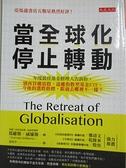 【書寶二手書T4/股票_BAN】當全球化停止轉動_葛維斯.威廉斯,  劉復苓