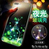 蘋果8plus手機殼iphone7plus女款夜光玻璃7p潮牌新款掛繩 晴天時尚館