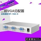 邁拓維矩MT-1502-K VGA分配器1分2VGA一分二視頻分配器VGA分屏器 -好家驛站