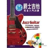 樂譜 ► 爵士吉他完全入門24課 附DVD+MP3【適合具基本吉他基礎者使用,爵士吉他一學就會】