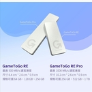 GameToGo RE 遊戲好棒棒 64GB 外接系統硬碟 蘋果電腦 雙系統 Mac Windows 隨身碟