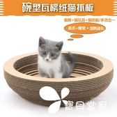 超大號寵物貓抓板碗形大瓦楞紙貓窩貓玩具貓咪瓦楞碗磨爪貓抓盒
