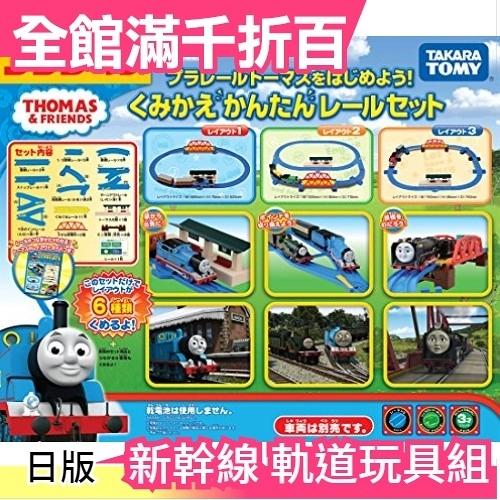 【湯瑪士小火車 簡單軌】日版Takara Tomy Plarail 新幹線 軌道玩具組 聖誕節新年【小福部屋】