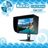 BenQ 明碁 SW320 32型IPS 4K專業寬螢幕 電腦螢幕