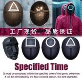 面具 魷魚游戲面罩cosplay服韓國電影李政宰同款塑料面具Squid Game 阿薩布魯