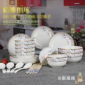 碗碟套裝創意6人碗碟套裝盤子碗具組合家用飯碗面碗中式餐具陶瓷碗盤碗筷 全館免運