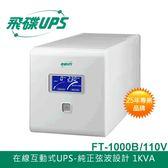 FT飛碟 110V 1KVA 在線互動式 UPS不斷電系統 FT-1000B