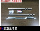 ❤PK廚浴生活館 ❤高雄熱水器零件 白鐵螺紋管