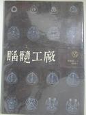 【書寶二手書T4/一般小說_HL2】腦髓工廠_小林泰三