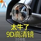 盲點鏡 汽車360度可調后視鏡小圓鏡玻璃超清無邊輔助倒車鏡反光鏡盲點鏡