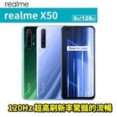 Realme X50 6G/128G 5G網路 智慧型手機 免運費