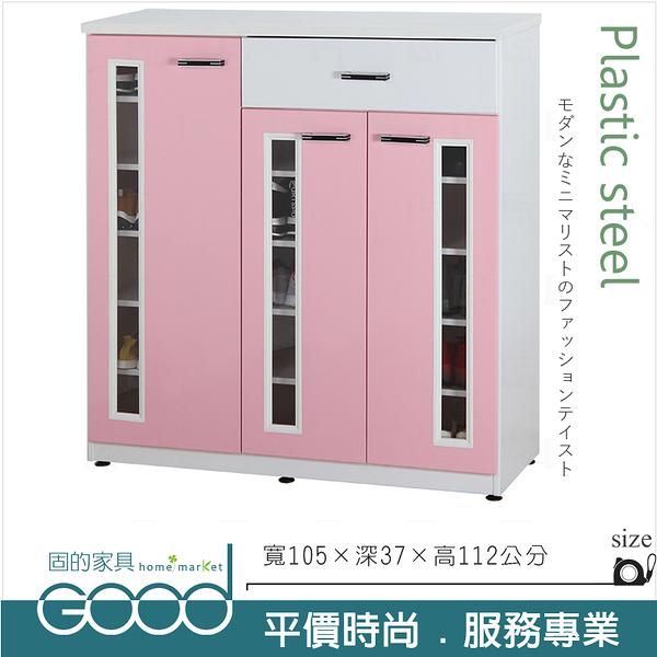 《固的家具GOOD》076-04-AX (塑鋼材質)3.5尺開門鞋櫃-粉紅/白色【雙北市含搬運組裝】