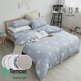 《多款任選》微涼親膚奧地利TENCEL天絲3.5尺單人床包+雙人兩用被套+枕套三件組(超取限1組)台灣製