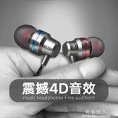 入耳式耳機mp3電腦重低音手機通用線控帶麥魔音耳塞 完美情人精品館