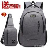 韓版潮雙肩包男大容量書包中學生男包學院風休閒旅行背包電腦包 扣子小鋪