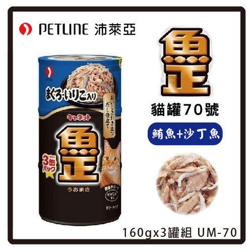 【日本直送】沛萊亞魚正 貓罐70號-鮪魚+沙丁魚160g*3罐(UM-70)-126元 可超取 (C002I35)
