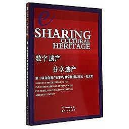 簡體書-十日到貨 R3Y【數位遺產 分享遺產】 9787547608678 上海遠東出版社 作者:Re-relic編委會