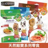 寵物零食 GOODIES 天然鮭寶系列零食 70g 狗零食 DHA 毛髮亮麗 蔬菜 雞肝 寵物營養 訓練獎勵 寵物食品