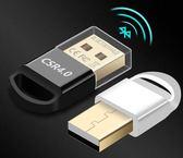 USB藍芽接收器4.0電腦音頻發射台式機無線耳機音響迷你藍芽適配器「摩登大道」
