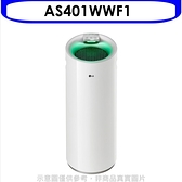 LG樂金【AS401WWF1】超淨化大白空氣清淨機