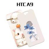 清倉 24H出貨 水草人 HTC One A9 5吋 卡通浮雕  彩繪 手機殼 防摔 PC硬殼 保護殼 手機套