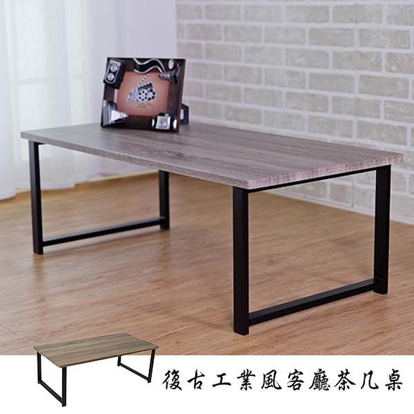 茶几桌/客廳桌/矮桌/日式茶几桌灰色 復古工業風 MIT台灣製【81595】Tasteful 特斯屋
