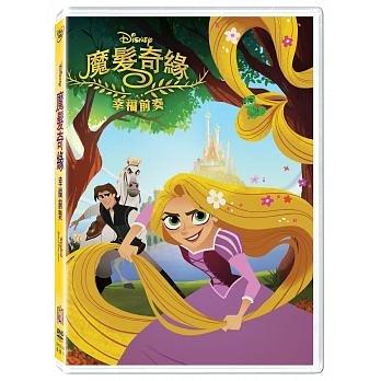 魔髮奇緣 幸福前奏 DVD Tangled Before Ever After 免運 (購潮8)