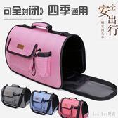 寵物外出包貓狗籠子泰迪中小型犬背包旅行箱包單肩便攜可折疊貓包 QG9358『Bad boy時尚』