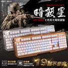 【台中平價鋪】全新 aibo 黑客 暗殺星 AK-8000 多媒體七色背光電競鍵盤(19鍵不衝突)