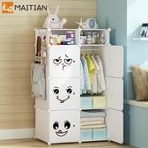 兒童簡易衣櫃學生宿舍單人布衣櫥收納箱寶寶衣服玩具塑料儲物櫃子MBS『潮流世家』