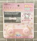 【震撼精品百貨】Hello Kitty 凱蒂貓~三麗鷗Sanrio~嬰兒櫥櫃扣-粉*00444