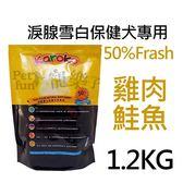 [寵樂子]《KAROKO》成犬雞肉+鮭魚淚腺雪白保健飼料 1.2kg / 狗飼料