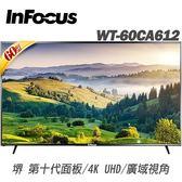 InFocus 鴻海超視堺 WT-60CA612 60吋4K智慧連網液晶顯示器 搭配日本先進十代面板~