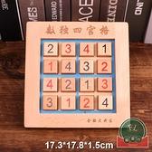 數獨九宮格小學生階梯訓練數獨棋盤游戲益智玩具【福喜行】