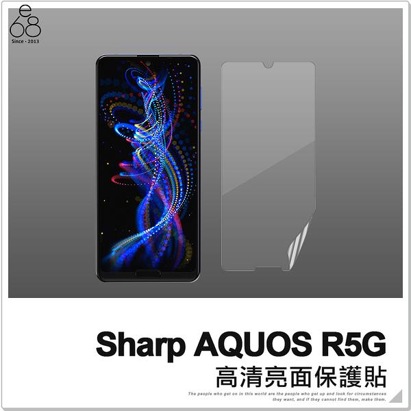 Sharp AQUOS R5G 一般亮面 軟膜 螢幕貼 手機保貼 保護貼 軟膜 螢幕保護 保護膜 手機螢幕膜