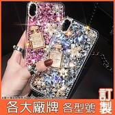 紅米 Note 9 Pro 小米 10 Lite Realme X7 Pro vivo X60 華碩 ZS670KS 香水瓶寶石花朵 手機殼 滿鑽 水鑽殼 訂製